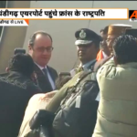 Francois Hollande, French President arrives at Chandigarh airport for his 3-day visit to India.