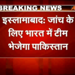 #Breaking: Pak PM Nawaz Sharif has promised to send a team to India for probing Pathankot attack