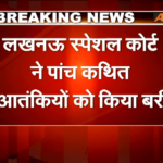 Lucknow court acquits five suspected terrorists.