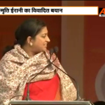 Smriti Irani, HRD minister lashes out at West Bengal CM Mamata Banerjee in Durgapur