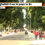 Lucknow University issues strict guidelines to the students for Valentine's Day