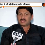 Manoj Tiwari Supports CBI Inquiry In Divyansh Death case