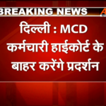 MCD employees to protest outside Delhi HC