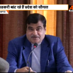 Union transport minister Nitin Gadkari promises highways, roads worth Rs15000 cr to UP