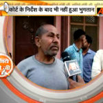 APN Exclusive Survey: Sugarcane farmers of western UP await compensation from govt