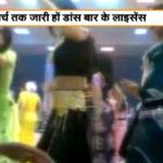 Supreme Court orders Maha Govt. to issue dance bar licenses by March 15th