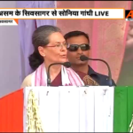 Sonia Gandhi's speech at Assam: Highlights Assam's cultural integrity