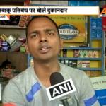 Delhi shoppers react to tobacco ban in Delhi