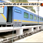 India's fastest train, Gatimaan Express will run from April 5th between Delhi-Agra.