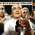 Exclusive: Reaction of CJI Thakur after judges beat lawyers in cricket match