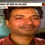 Reporter murder in Bihar