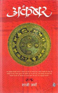 Book Cover Akbar new