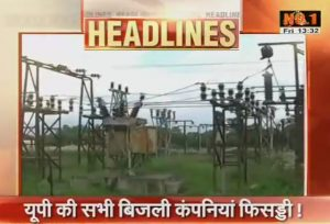 Government has rating of all the power companies of the country has been released
