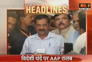 """Home Ministry sent notice to """"AAP"""", details of foreign exchange demanded"""