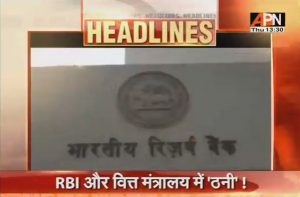 Government-RBI again against to each other, With the Ministry of Finance MPC have not take meeting with Goverment