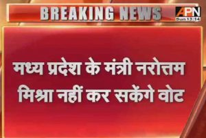 Delhi HC refuses Narottam Mishra's relief
