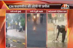 Mumbai City troubled of rain